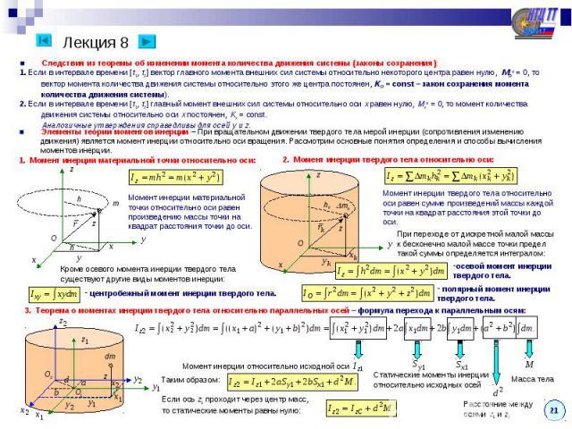 Лекция 8 ■ Следствия из теоремы об изменении момента количества движения системы (законы сохранения):1. Если в интервале времени [t1, t2] вектор главного момента внешних сил системы относительно некоторого центра равен нулю, MOe = 0, то вектор момен…