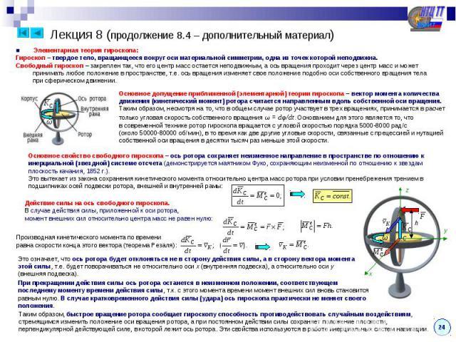 Лекция 8 (продолжение 8.4 – дополнительный материал) ■ Элементарная теория гироскопа:Гироскоп – твердое тело, вращающееся вокруг оси материальной симметрии, одна из точек которой неподвижна.Свободный гироскоп – закреплен так, что его центр масс оста…