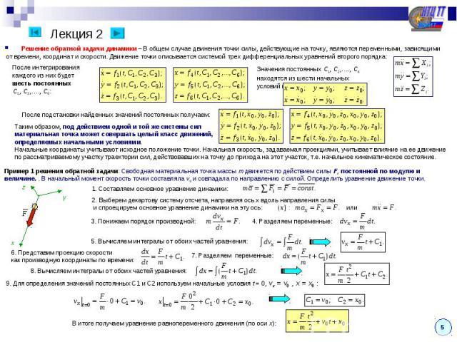 Лекция 2 Решение обратной задачи динамики – В общем случае движения точки силы, действующие на точку, являются переменными, зависящими от времени, координат и скорости. Движение точки описывается системой трех дифференциальных уравнений второго поря…