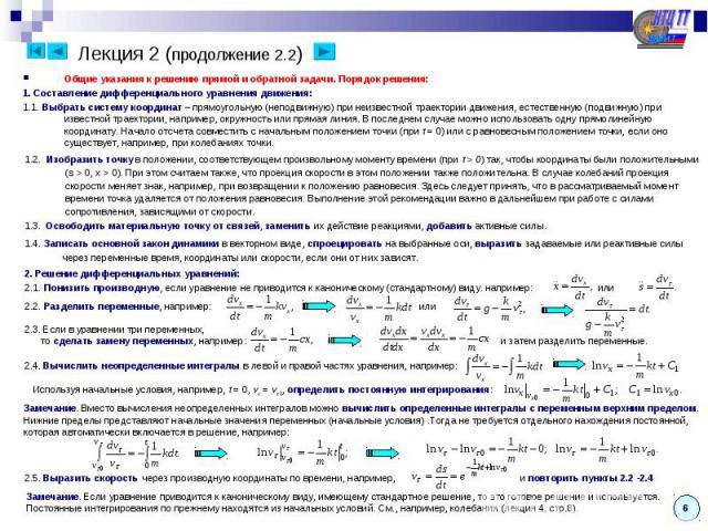 Лекция 2 (продолжение 2.2) Общие указания к решению прямой и обратной задачи. Порядок решения:1. Составление дифференциального уравнения движения: 1.1. Выбрать систему координат – прямоугольную (неподвижную) при неизвестной траектории движения, есте…