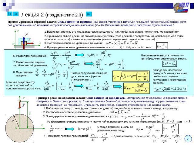 Лекция 2 (продолжение 2.3) Пример 2 решения обратной задачи: Сила зависит от времени. Груз весом P начинает двигаться по гладкой горизонтальной поверхности под действием силы F, величина которой пропорциональна времени (F = kt). Определить пройденно…