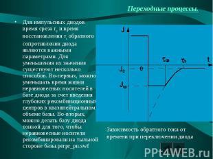 Переходные процессы. Для импульсных диодов время среза τср и время восстановлени