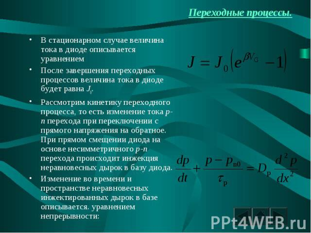 Переходные процессы. В стационарном случае величина тока в диоде описывается уравнением После завершения переходных процессов величина тока в диоде будет равна J0.Рассмотрим кинетику переходного процесса, то есть изменение тока p-n перехода при пере…