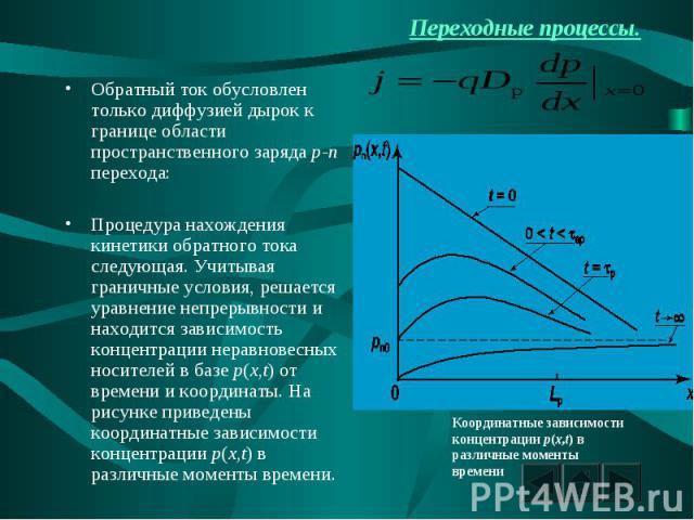 Переходные процессы. Обратный ток обусловлен только диффузией дырок к границе области пространственного заряда p-n перехода:Процедура нахождения кинетики обратного тока следующая. Учитывая граничные условия, решается уравнение непрерывности и находи…