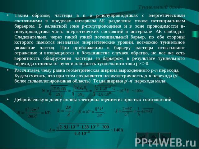 Туннельный диод. Таким образом, частицы в n и p-полупроводниках с энергетическими состояниями в пределах интервала DE разделены узким потенциальным барьером. В валентной зоне p-полупроводника и в зоне проводимости n-полупроводника часть энергетическ…