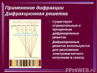 Применение дифракцииДифракционная решетка Существуют отражательные и прозрачные