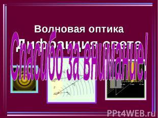 Волновая оптикаДифракция света Спасибо за внимание!