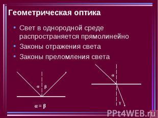 Геометрическая оптика Свет в однородной среде распространяется прямолинейноЗакон