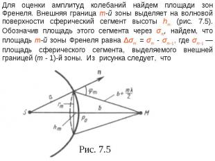 Для оценки амплитуд колебаний найдем площади зон Френеля. Внешняя граница т-й зо