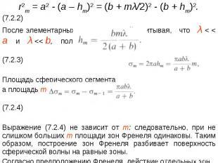 r2т = а2 - (а – hm)2 = (b + mλ/2)2 - (b + hm)2. (7.2.2)После элементарных преобр