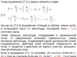 Тогда выражение (7.2.1) можно записать в виде (7.2.6)так как по (7.2.5) выражени