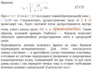 Френеля: (7.2.7)При а = b = 10 см и λ = 0,5 мкм радиус первой (центральной) зоны