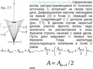 7.3.2. Дифракция на диске. Сферическая волна, распространяющаяся от точечного ис