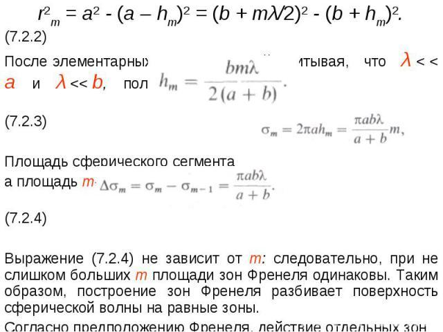 r2т = а2 - (а – hm)2 = (b + mλ/2)2 - (b + hm)2. (7.2.2)После элементарных преобразований, учитывая, что λ < < а и λ