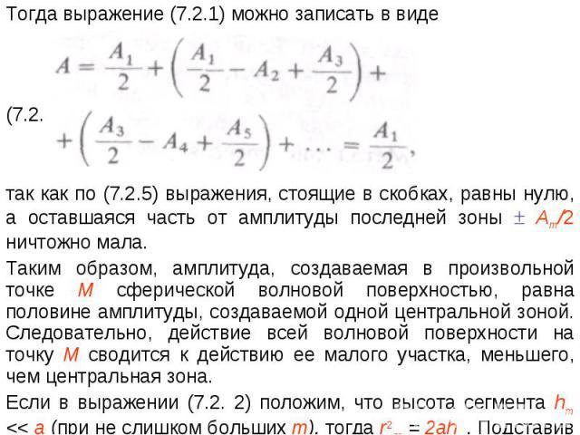 Тогда выражение (7.2.1) можно записать в виде (7.2.6)так как по (7.2.5) выражения, стоящие в скобках, равны нулю, а оставшаяся часть от амплитуды последней зоны Am/2 ничтожно мала.Таким образом, амплитуда, создаваемая в произвольной точке М сферичес…