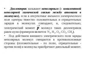 Диэлектрик называют неполярным (с ковалентной неполярной химической связью между