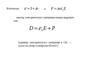 Используя, вектор электрического смещения можно выразить какЕдиница электрическо