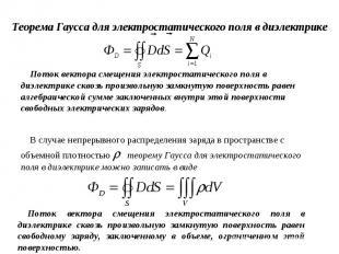 Теорема Гаусса для электростатического поля в диэлектрикеПоток вектора смещения