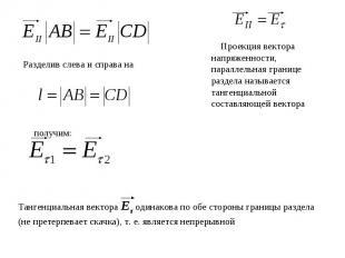 Разделив слева и справа на Проекция вектора напряженности, параллельная границе