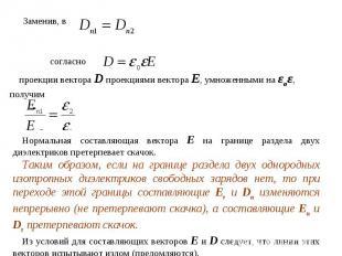 Заменив, всогласно проекции вектора D проекциями вектора Е, умноженными на εоε,
