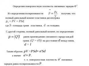 Определим поверхностную плотность связанных зарядов σ'. Из определения поляризов