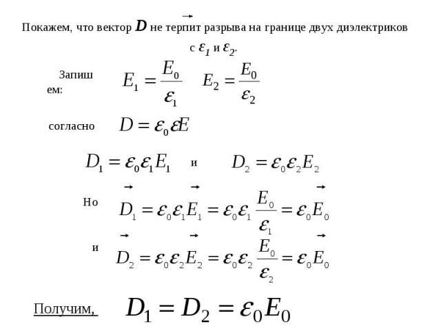 Покажем, что вектор D не терпит разрыва на границе двух диэлектриков с ε1 и ε2.