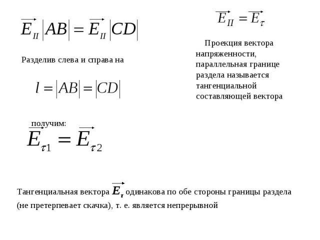 Разделив слева и справа на Проекция вектора напряженности, параллельная границе раздела называется тангенциальной составляющей вектора Тангенциальная вектора Еτ одинакова по обе стороны границы раздела (не претерпевает скачка), т. е. является непрерывной