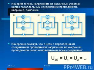 Измерим теперь напряжение на различных участках цепи с параллельным соединением