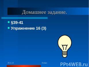 Домашнее задание. §39-41Упражнение 16 (3)