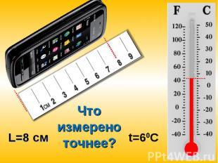 Что измерено точнее?
