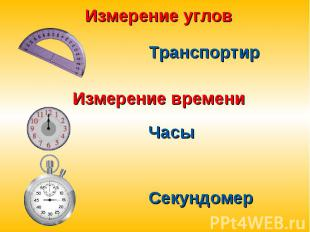 Измерение угловТранспортирИзмерение времениЧасыСекундомер