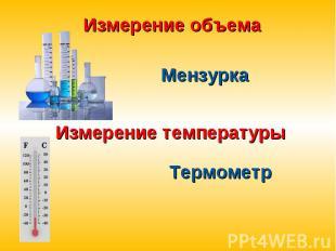 Измерение объемаМензуркаИзмерение температурыТермометр