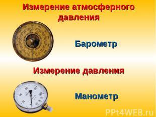 Измерение атмосферного давленияБарометрИзмерение давленияМанометр