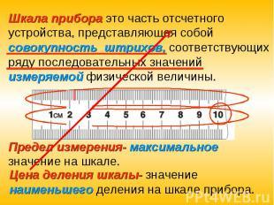 Шкала прибора это часть отсчетного устройства, представляющая собой совокупность