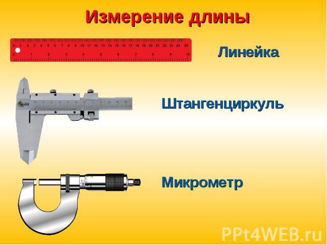 Измерение длиныЛинейкаШтангенциркульМикрометр