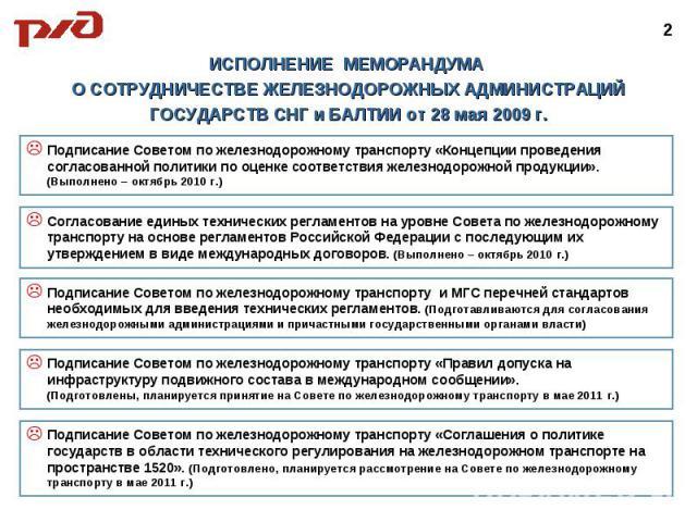 ИСПОЛНЕНИЕ МЕМОРАНДУМА О СОТРУДНИЧЕСТВЕ ЖЕЛЕЗНОДОРОЖНЫХ АДМИНИСТРАЦИЙ ГОСУДАРСТВ СНГ и БАЛТИИ от 28 мая 2009 г. Подписание Советом по железнодорожному транспорту «Концепции проведения согласованной политики по оценке соответствия железнодорожной про…