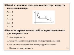 3.Какой из участков изотермы соответствует процессу конденсации пара:1 -22 -31-