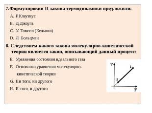 7.Формулировки II закона термодинамики предложили:Р.КлаузиусД.ДжоульУ. Томсон (К