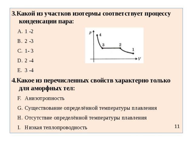 3.Какой из участков изотермы соответствует процессу конденсации пара:1 -22 -31- 32 -43 -44.Какое из перечисленных свойств характерно только для аморфных тел:АнизотропностьСуществование определённой температуры плавленияОтсутствие определённой темпер…