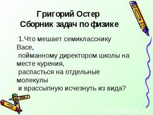 Григорий Остер Сборник задач по физике 1.Что мешает семикласснику Васе, пойманно