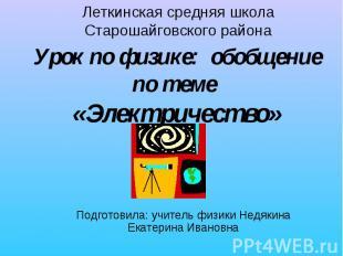 Леткинская средняя школа Старошайговского района Урок по физике: обобщение по те
