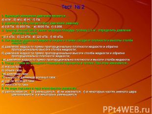 Тест № 2 1. Единицей измерения давления является …а) кг/м³; б) м/с; в) Н;> г) Па
