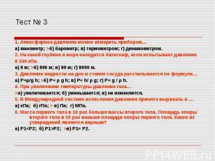 Тест № 3 1. Атмосферное давление можно измерить прибором…а) манометр; >б) бароме