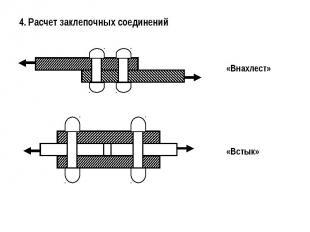4. Расчет заклепочных соединений