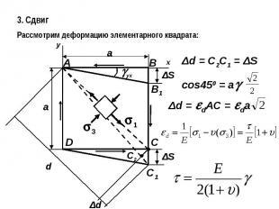 3. СдвигРассмотрим деформацию элементарного квадрата: