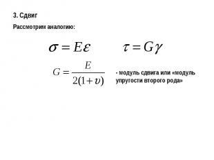 3. СдвигРассмотрим аналогию:- модуль сдвига или «модуль упругости второго рода»