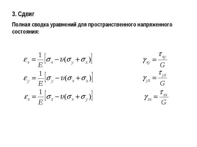 3. СдвигПолная сводка уравнений для пространственного напряженного состояния: