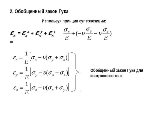 2. Обобщенный закон ГукаИспользуя принцип суперпозиции:Обобщенный закон Гука для изотропного тела