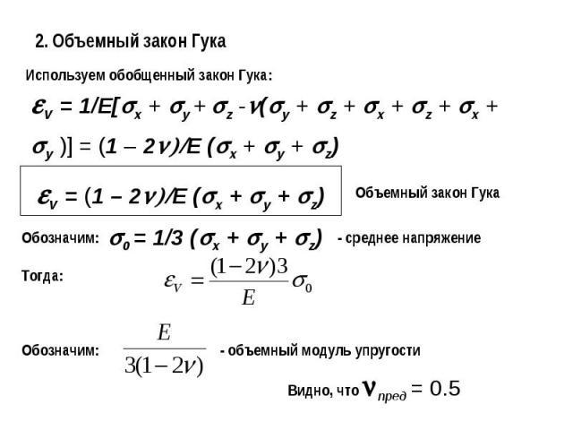 2. Объемный закон ГукаИспользуем обобщенный закон Гука:Объемный закон ГукаОбозначим:- среднее напряжениеТогда:Обозначим:- объемный модуль упругостиВидно, что nпред = 0.5