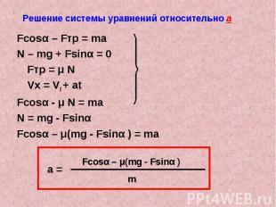 Решение системы уравнений относительно а Fcosα – Fтр = maN – mg + Fsinα = 0Fтр =